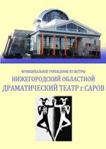 Продажа билетов на декабрь театры перми
