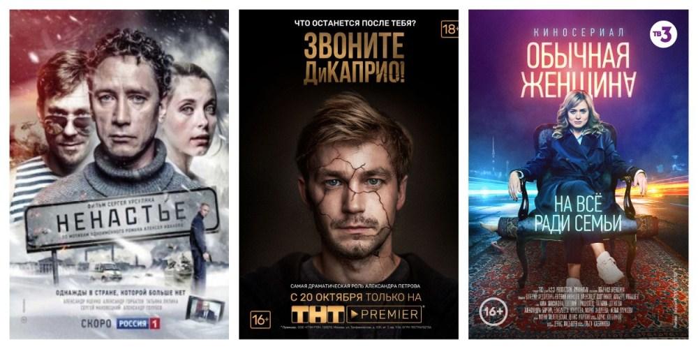 Лучшие российские сериалы 2018 года. Выбор критиков