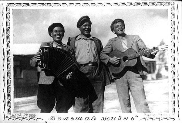 Большая жизнь (1939, 1946)