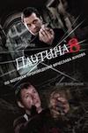 Александра Сыдорук В Постели – Правило Лабиринта: Плацента (2009)