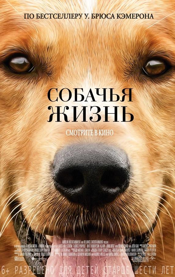 Собачья жизнь 2017 - Леонид Володарский