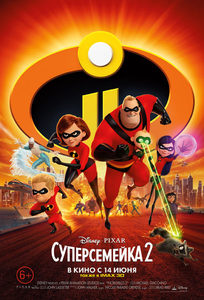 Суперсемейка 2 - Incredibles 2