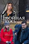 Светлану Смирнову-Марцинкевич Моют В Ванной – Дорога В Пустоту (2012)