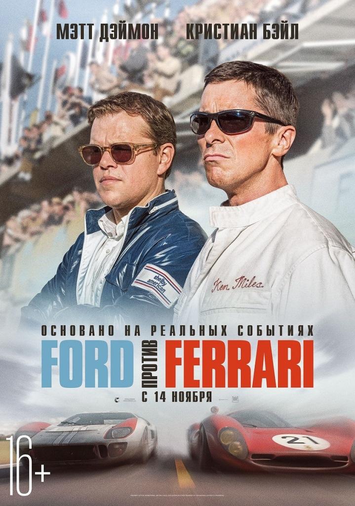 Ford против Ferrari 2019 - профессиональный
