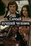 Вайва Майнелите Купается – Чертова Невеста (1974)