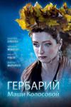 Полуголая Виктория Лукина – Робинзонка (2009)
