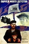 Прерванная Прелюдия С Ольгой Толстецкой – Агенты Кгб Тоже Влюбляются (1991)