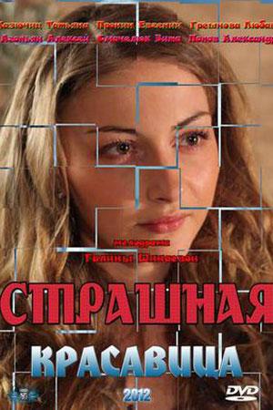 strashnaya-krasavitsa-smotret-onlayn-porno-dozhd-pit