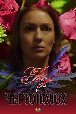Роза и чертополох с 1-2 серии (2018) HD 1080