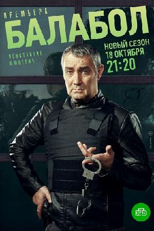 Балабол 5 сезон