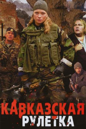 2002 кавказская смотреть фильм онлайн рулетка