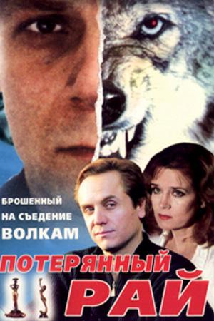 poteryanniy-ray-kino-roliki-devushki-vesna-plyazh-erotika