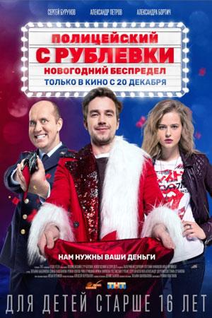Полицейский с Рублёвки. Новогодний беспредел cкачать через торрент в HD