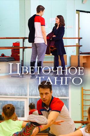 Цветочное танго кадры из фильма