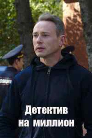 Детектив на миллион