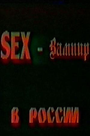 Скачать Фильм Секс Вампир В России