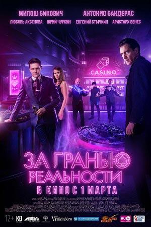 Фильм казино читать казино для samp