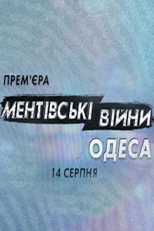 Скачать сериал Ментовские войны. Одесса через торрент в HD