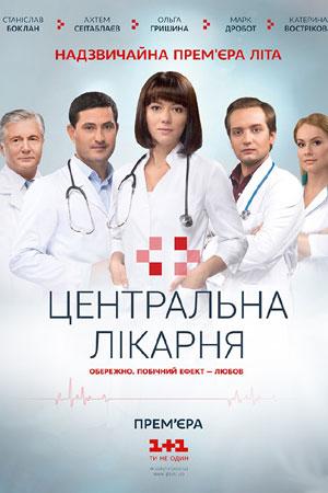 Фильмы в которых акт ры попадают в больницу