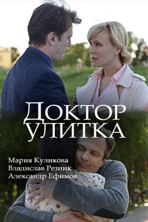 Доктор Улитка с 1-4 серии (2018)