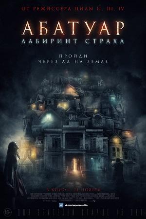 абатуар лабиринт страха 2016 Abattoir дом призраков