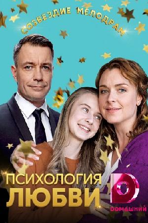 психология любви 2018 информация о фильме российские
