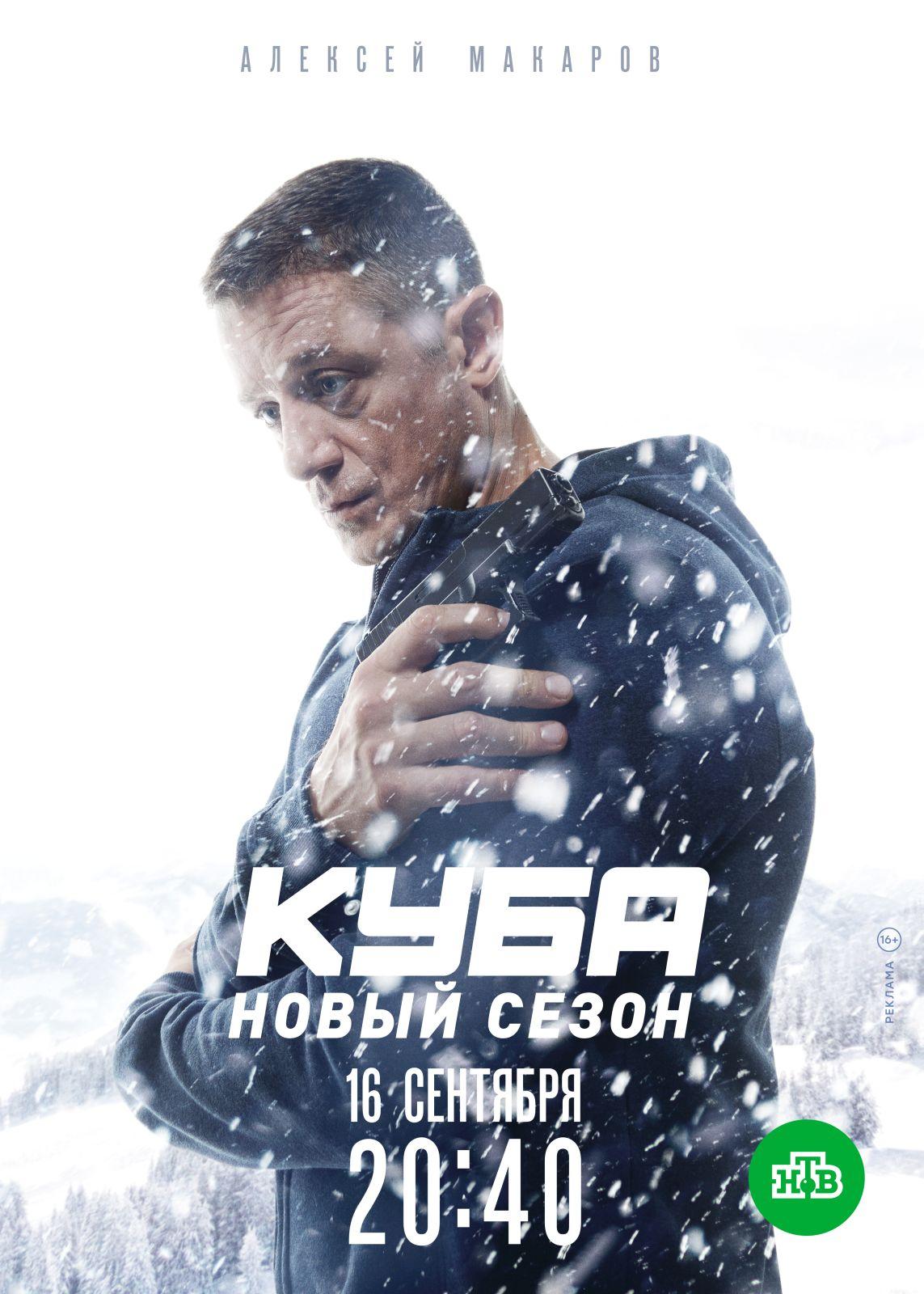 Куба 2 сезон 1-13,14,15,16 серия (сериал)